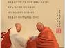 한국불교의 미래가 달려있는 것이다 / 無一우학큰스님, 한국불교대학 大관음사 회주