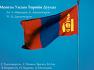 몽골의 국가와 가사