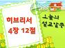 2019년 12월 15일 주일학교예배 PPT (교회학교예배PPT, 어린이예배PPT, 학령기예배PPT, 유초등부예배PPT)