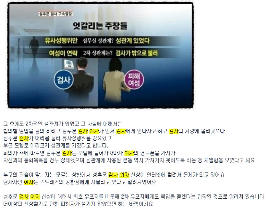 성추문 전검사 성추행 검사 로스쿨 성추문 검사 여자 사진 성추문여성피해자 성추문 검사 피의자 미모