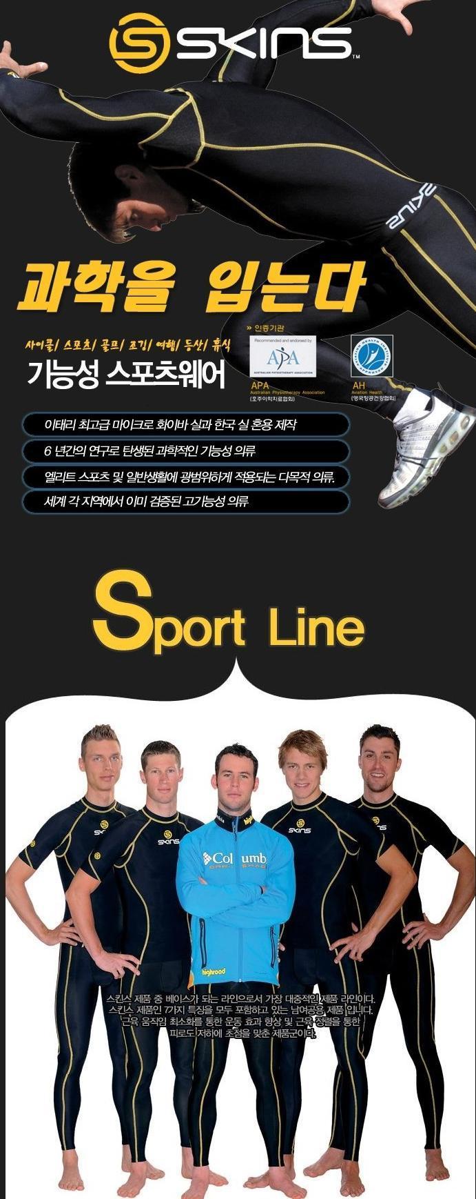 기능성 스포츠웨어 스킨즈 스포츠 육상유니폼 제품소개