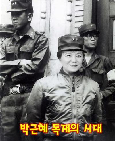 박근혜독재에 대한 이미지 검색결과