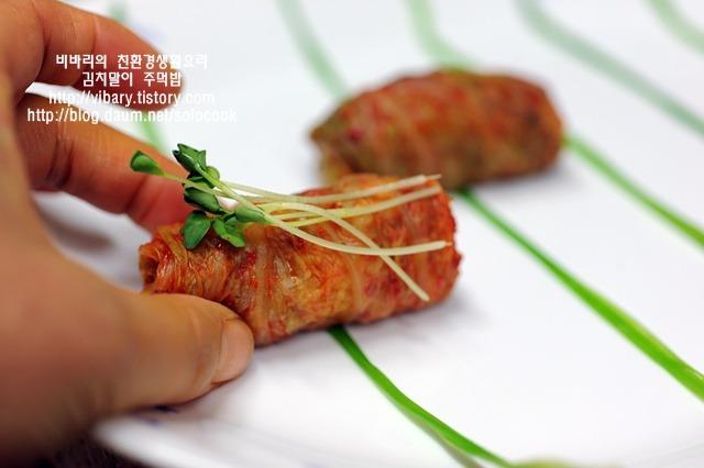 봄나들이에 좋은 김치말이주먹밥