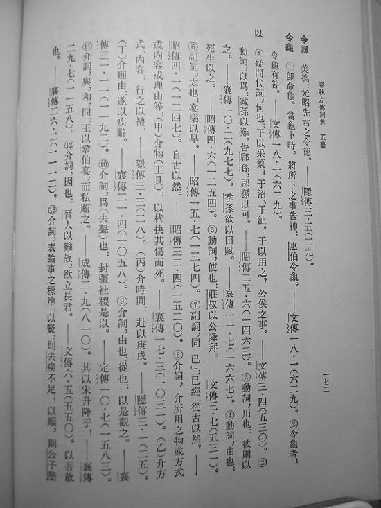 『춘추좌전사전』