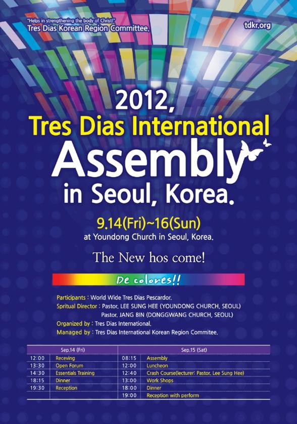 트레스디아스 인터네셔널 제33차 서울총회 포스터