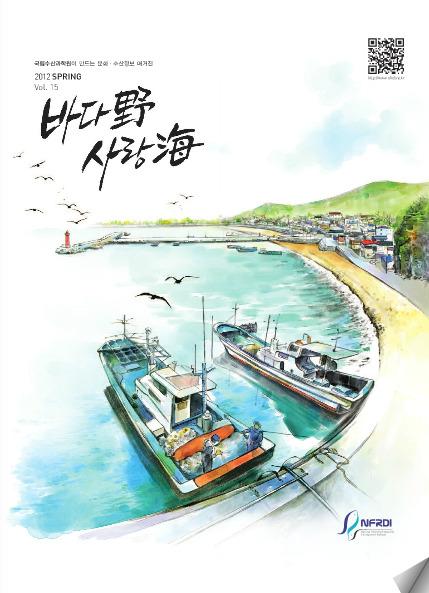 바다야 사랑해 제15호(봄호)
