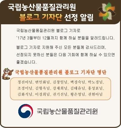 2017년 농관원 블로그 기자단 선정 알림