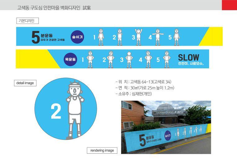 공공디자인 - 고색동 안전마을 벽화 디자인 제안