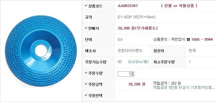 리무빙디스크 EY-422P (4인치*16mm) 윈윈다이아몬드 제조사의 공작기계/다이아몬드쏘 판매 및 가격 소개