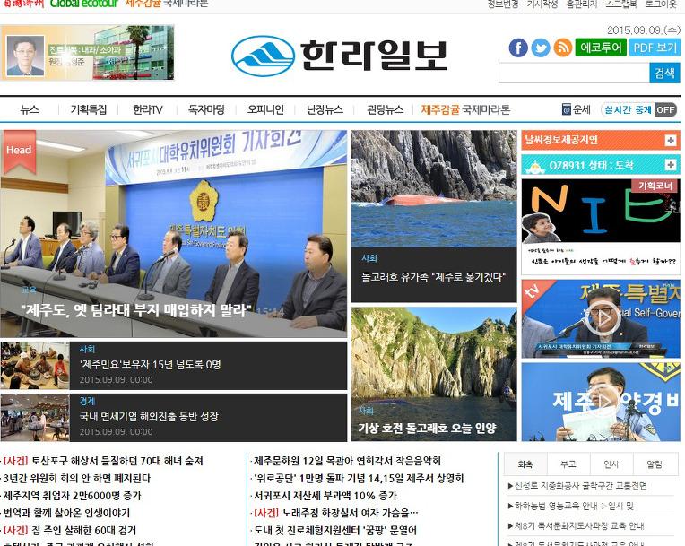 한라일보 'ihalla.com' 뉴스포털로 변신