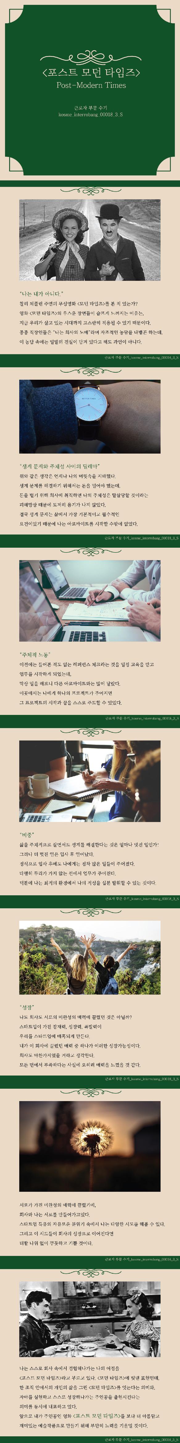 [근로자부문 수기 수상작 카드뉴스] 포스트 모던 타임즈