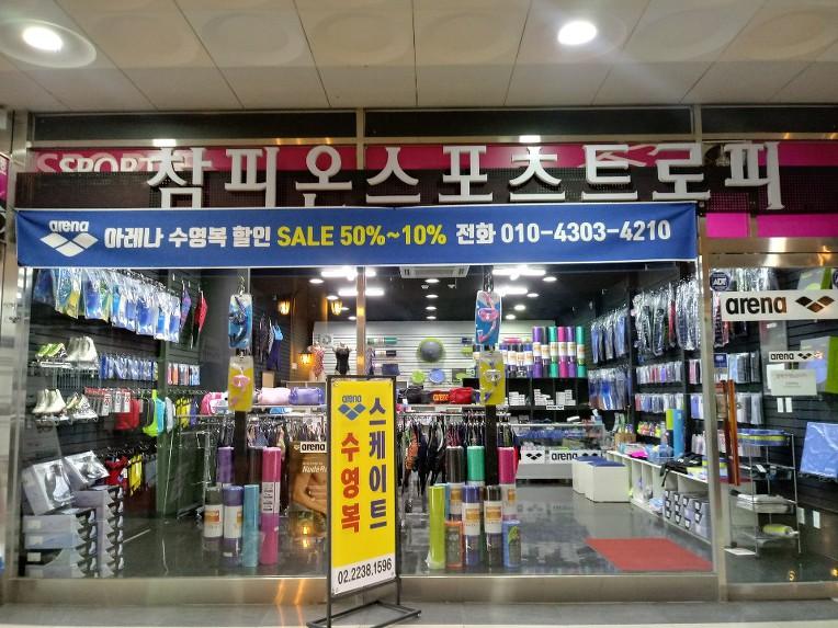 dd865a83918 아레나수영복매장/잠실운동장스포츠상가 참피온