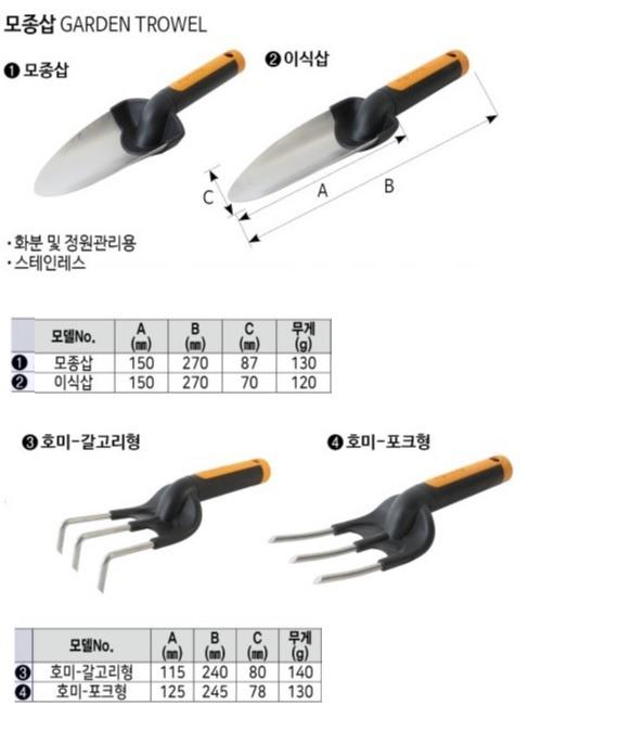 모종삽 피스카스 제조업체의 원예공구/가위/톱 가격비교 및 판매정보 소개