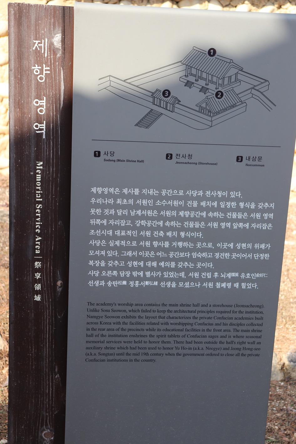 함양 남계서원(사적 제499호)