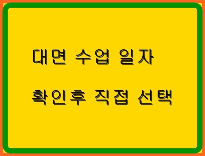 경주 보육교사 2급 근처 교육원 전과정 수료 가능