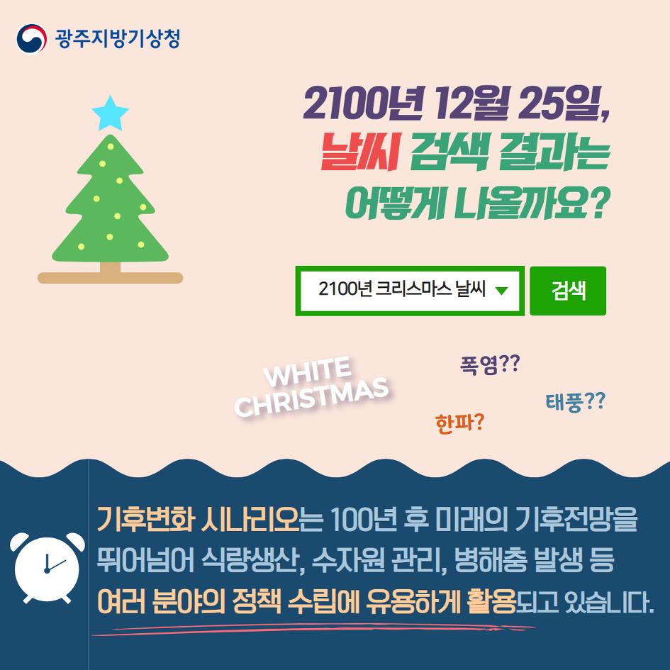 [카드뉴스] 기후변화 시나리오, 2100년 크리스마스를 말하다