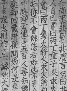 """기술의 각도에서 인쇄사를 연구하고 분석한다: """"직지심체요절에 대한 중국학자의 이론"""""""