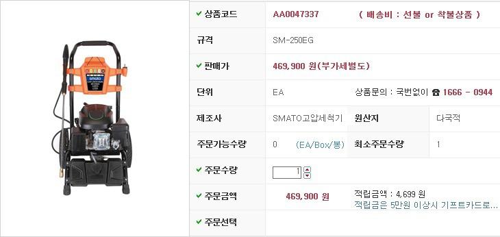 고압세척기(엔진식) SM-250EG SMATO 제조업체의 산업용청소기/세척기 가격비교 및 판매정보 소개